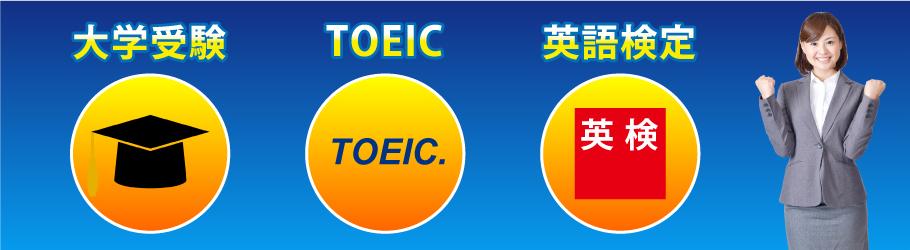 大学受験・TOEIC・英語検定