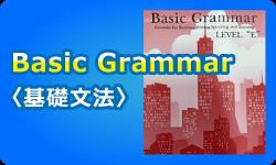 Basic Grammar〈基礎文法〉