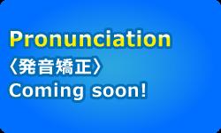 Pronunciation〈発音矯正〉